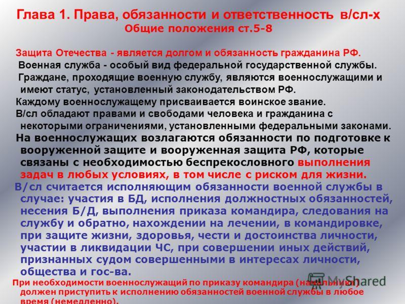 Глава 1. Права, обязанности и ответственность в/сл-х Общие положения ст.5-8 Защита Отечества - является долгом и обязанность гражданина РФ. Военная служба - особый вид федеральной государственной службы. Граждане, проходящие военную службу, являются
