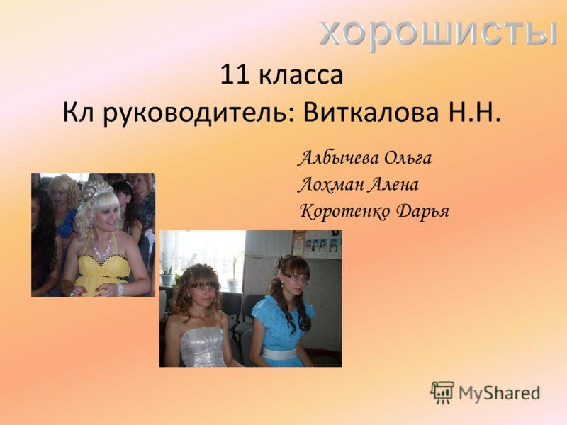 11 класса Кл руководитель: Виткалова Н.Н. Албычева Ольга Лохман Алена Коротенко Дарья
