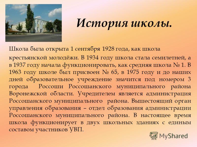 Школа была открыта 1 сентября 1928 года, как школа крестьянской молодёжи. В 1934 году школа стала семилетней, а в 1937 году начала функционировать, как средняя школа 1. В 1963 году школе был присвоен 65, в 1975 году и до наших дней образовательное уч