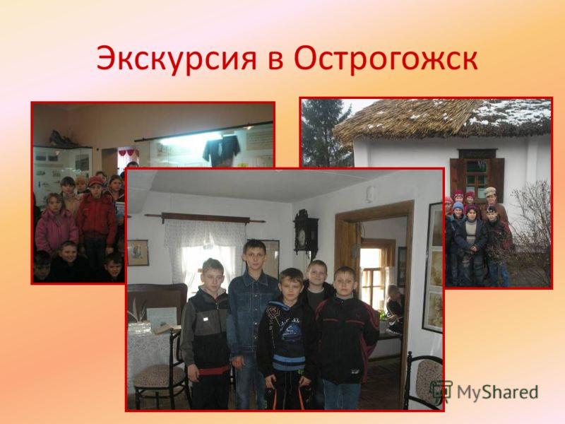 Экскурсия в Острогожск