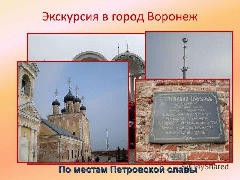 Экскурсия в город Воронеж По местам Петровской славы