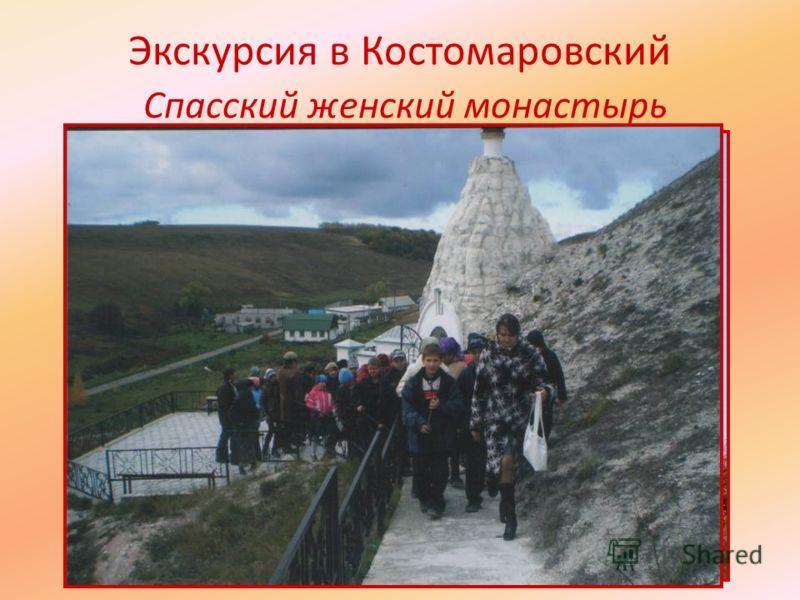 Экскурсия в Костомаровский Спасский женский монастырь