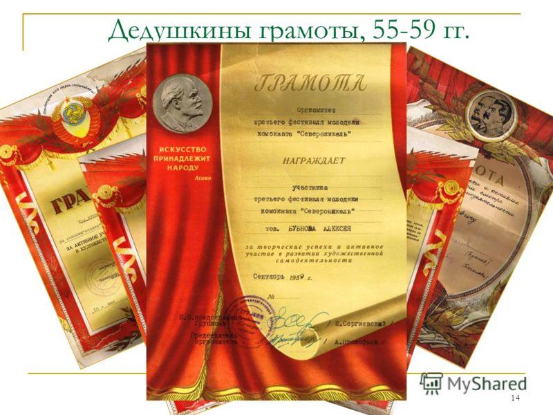 14 Дедушкины грамоты, 55-59 гг.