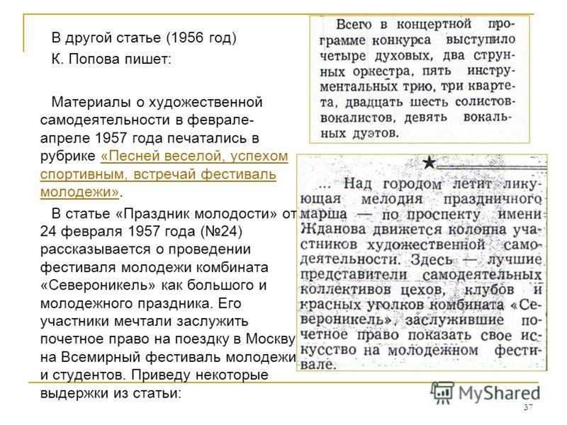37 В другой статье (1956 год) К. Попова пишет: Материалы о художественной самодеятельности в феврале- апреле 1957 года печатались в рубрике «Песней веселой, успехом спортивным, встречай фестиваль молодежи».«Песней веселой, успехом спортивным, встреча