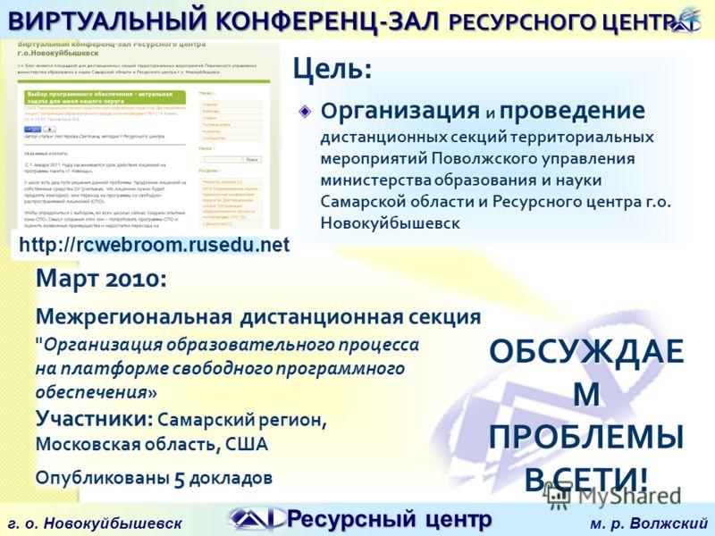 Март 2010: Межрегиональная дистанционная секция