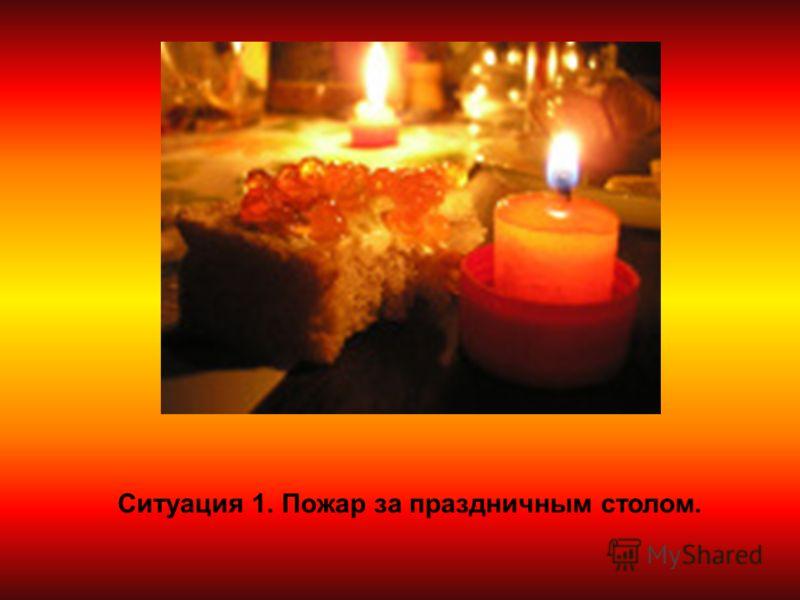Ситуация 1. Пожар за праздничным столом.