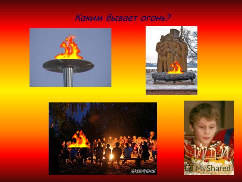 Каким бывает огонь?