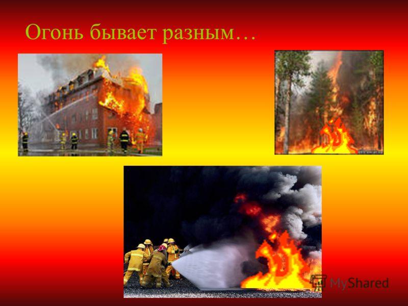 Огонь бывает разным…
