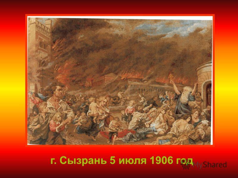 г. Сызрань 5 июля 1906 год