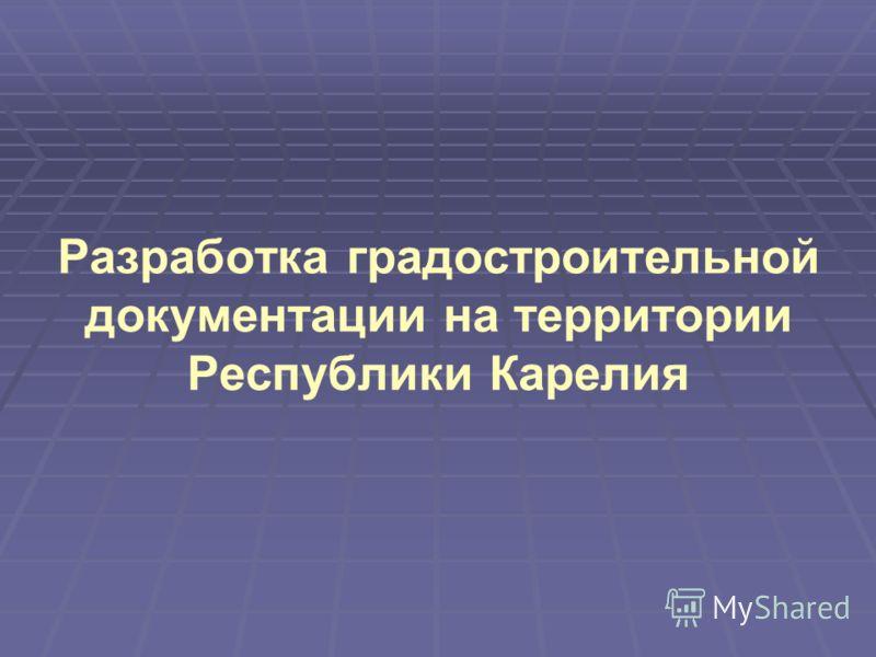 Разработка градостроительной документации на территории Республики Карелия