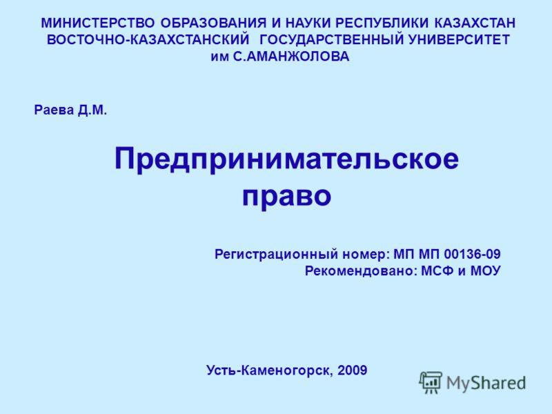 Предпринимательское право в республики казахстан что это