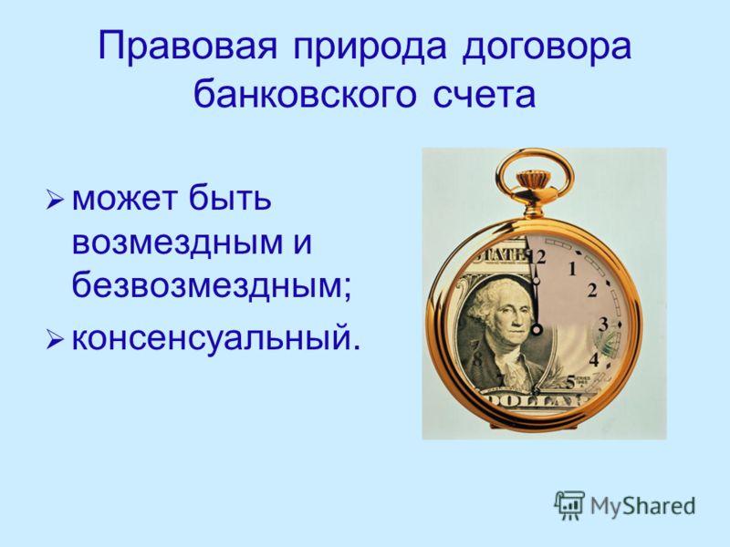 Правовая природа договора банковского счета может быть возмездным и безвозмездным; консенсуальный.
