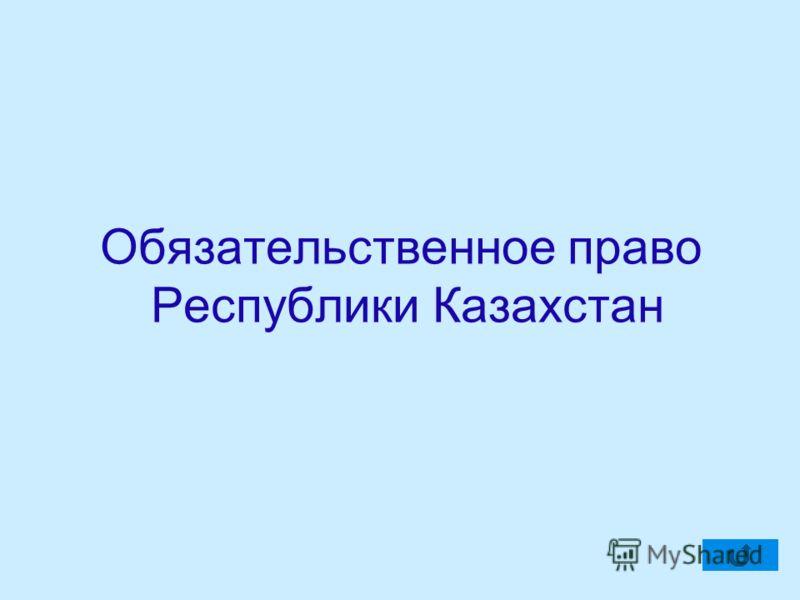 Обязательственное право Республики Казахстан