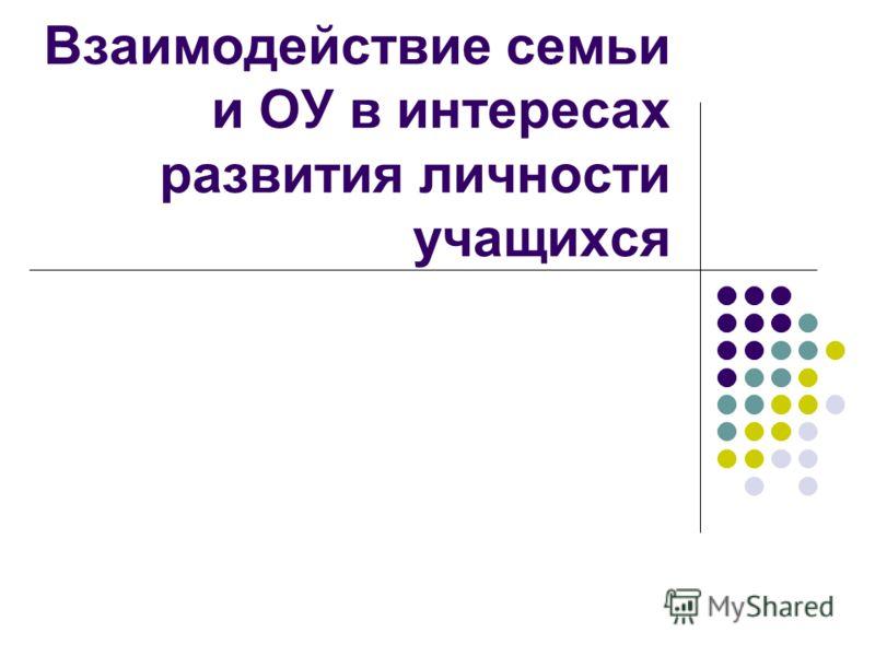 Взаимодействие семьи и ОУ в интересах развития личности учащихся