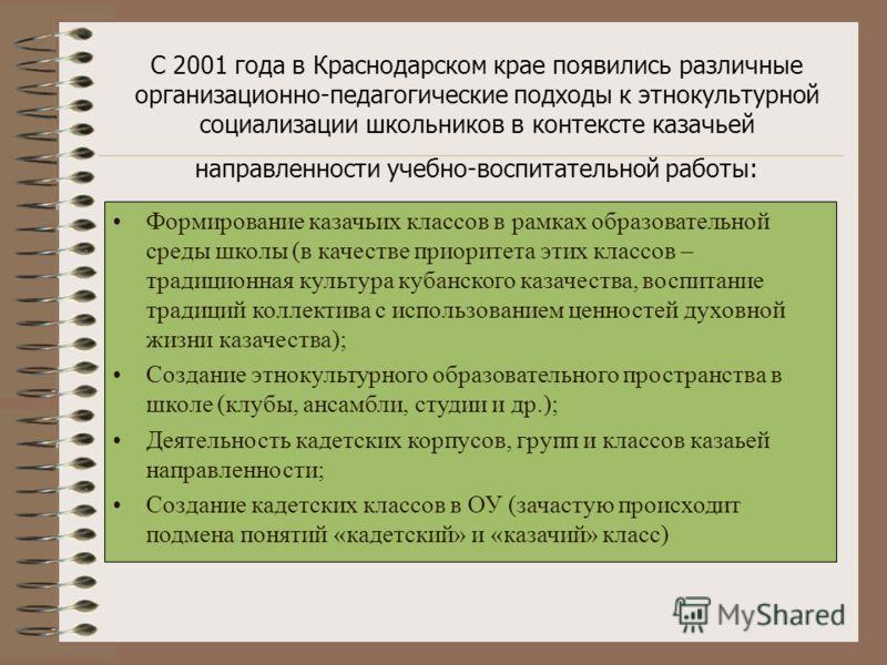 С 2001 года в Краснодарском крае появились различные организационно-педагогические подходы к этнокультурной социализации школьников в контексте казачьей направленности учебно-воспитательной работы: Формирование казачьих классов в рамках образовательн