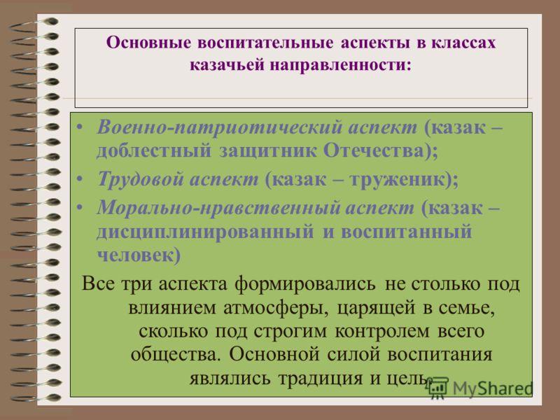 Основные воспитательные аспекты в классах казачьей направленности: Военно-патриотический аспект (казак – доблестный защитник Отечества); Трудовой аспект (казак – труженик); Морально-нравственный аспект (казак – дисциплинированный и воспитанный челове