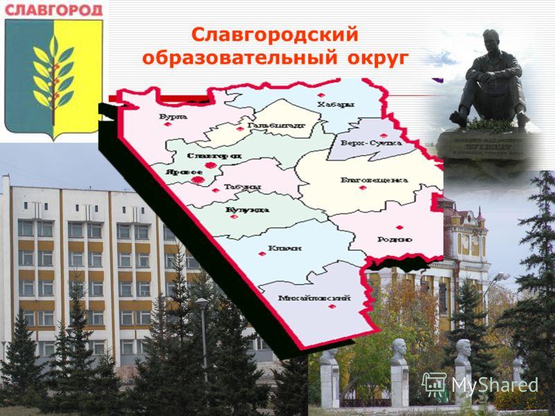 Славгородский образовательный округ