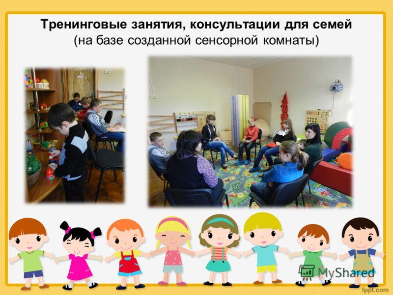 Тренинговые занятия, консультации для семей (на базе созданной сенсорной комнаты)