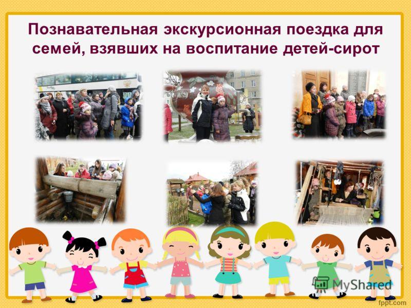 Познавательная экскурсионная поездка для семей, взявших на воспитание детей-сирот
