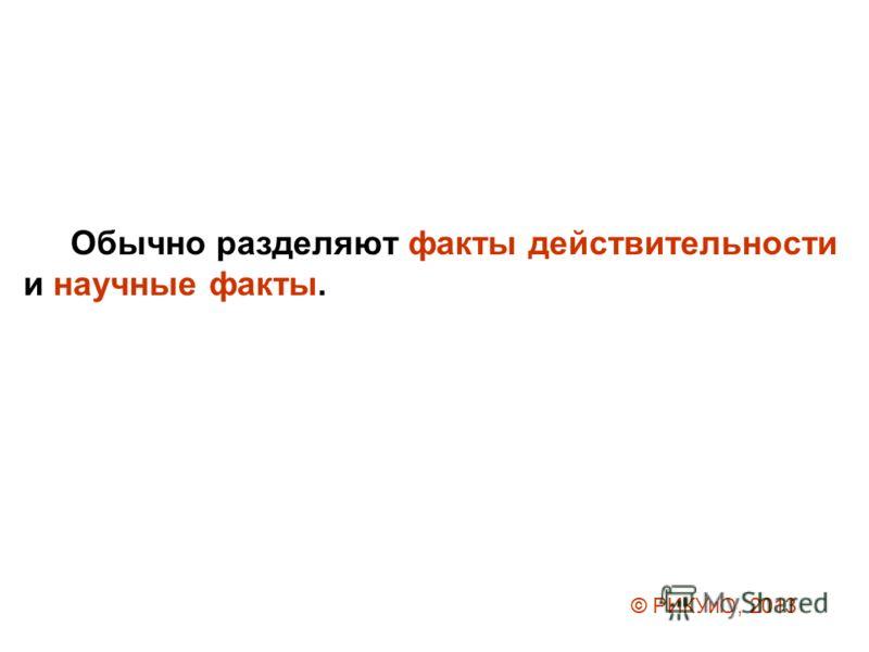 Обычно разделяют факты действительности и научные факты. © РИКУиО, 2013