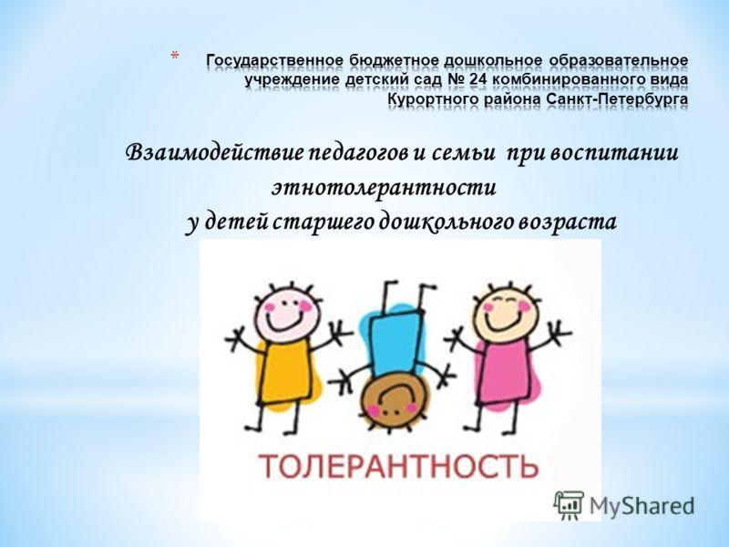 Взаимодействие педагогов и семьи при воспитании этнотолерантности у детей старшего дошкольного возраста