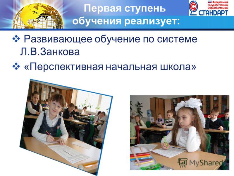 LOGO Первая ступень обучения реализует: Развивающее обучение по системе Л.В.Занкова «Перспективная начальная школа»
