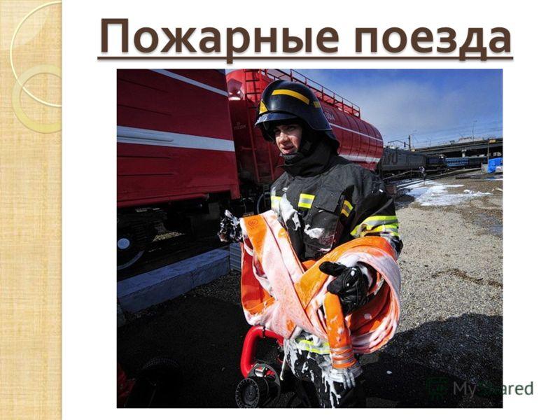 Пожарные поезда Пожарные поезда в зависимости от тактико - технических характеристик подразделяются на две категории : Пожарные поезда 1- й категории обладают повышенными тактико - техническими возможностями, способ  ные предотвращать утечку и осуще