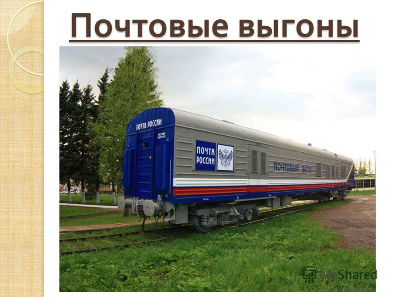 Почтовые выгоны За период с 1992 по 2007 год число почтовых вагонов в России снизилось, что привело к значительному сокращению почтовых железнодорожных маршрутов, снижению качества и скорости доставки почтовых отправлений. Однако с 2005 года парк поч
