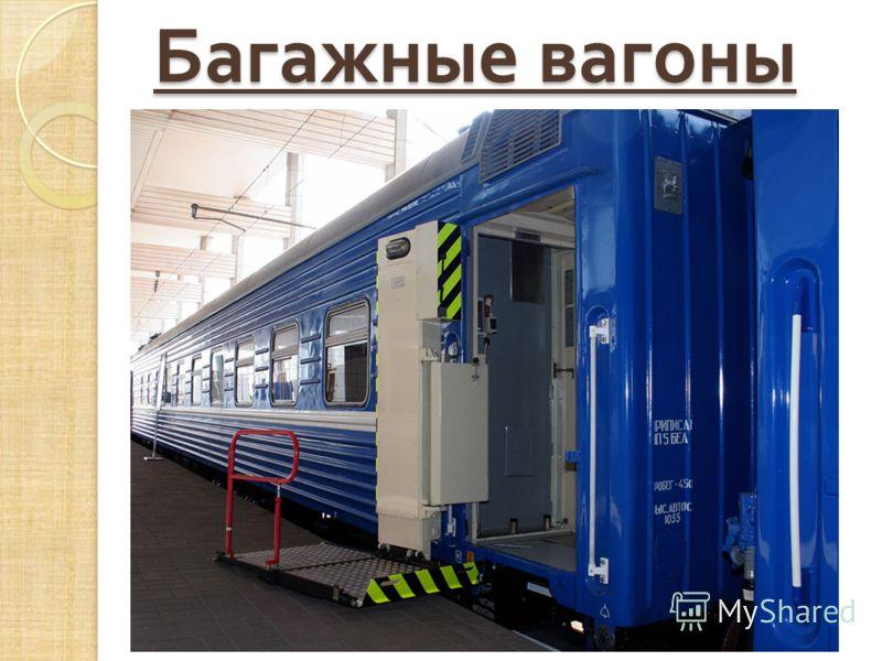 - железнодорожный вагон, использующийся для доставки некоторых категорий грузов, или громоздкого багажа, заявленных грузоотправителем для конкретного получателя. Лицо, желающее воспользоваться такой услугой, сдает груз в багажное отделение железнодор