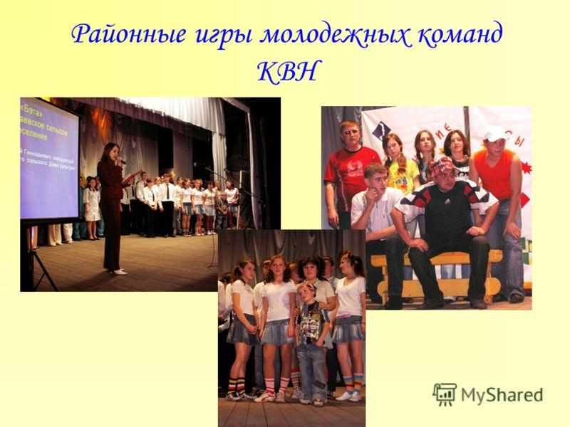 Районные игры молодежных команд КВН