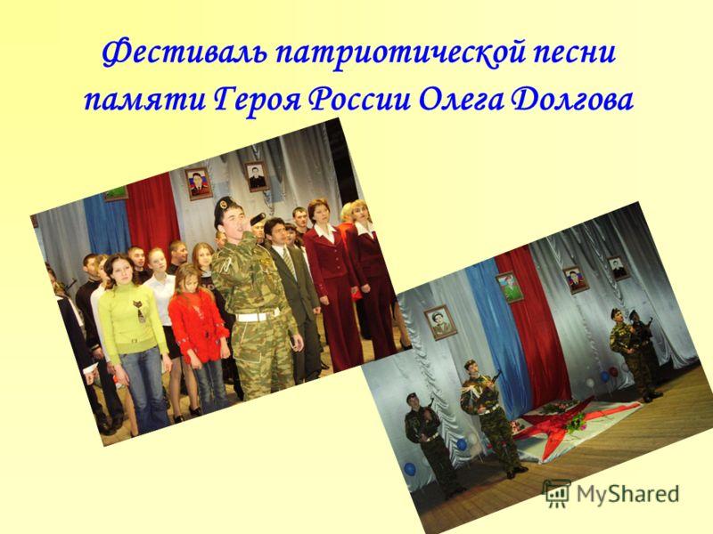 Фестиваль патриотической песни памяти Героя России Олега Долгова