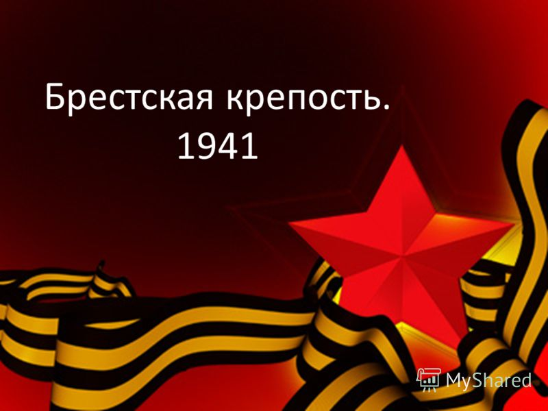 Брестская крепость. 1941