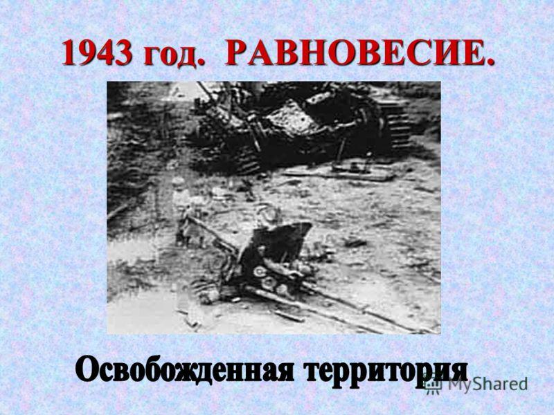 1943 год. РАВНОВЕСИЕ.