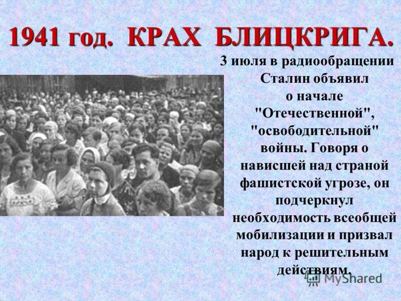 1941 год. КРАХ БЛИЦКРИГА. 3 июля в радиообращении Сталин объявил о начале