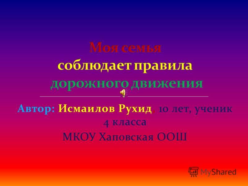Автор: Исмаилов Рухид, 10 лет, ученик 4 класса МКОУ Хаповская ООШ