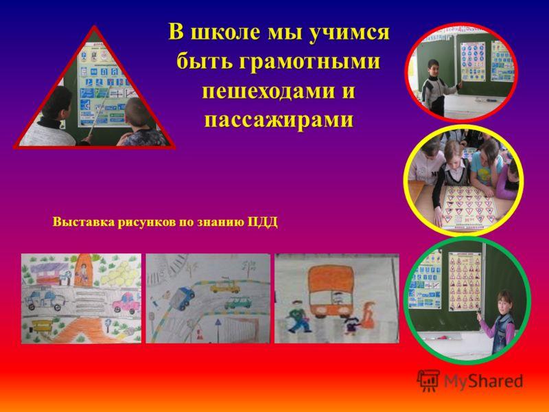 В школе мы учимся быть грамотными пешеходами и пассажирами Выставка рисунков по знанию ПДД