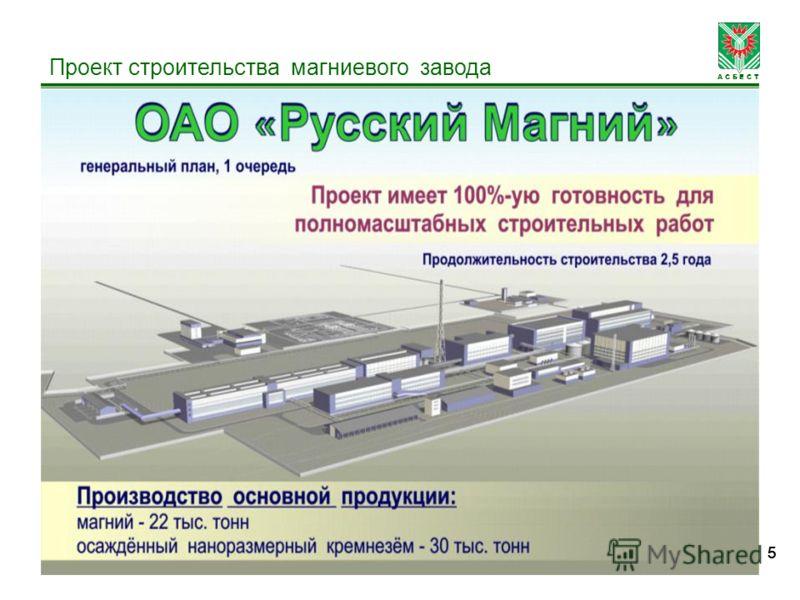 А С Б Е С Т 555 Проект строительства магниевого завода