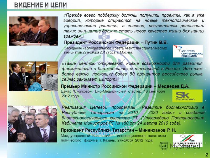 Премьер Министр Российской Федерации – Медведев Д.А., Центр