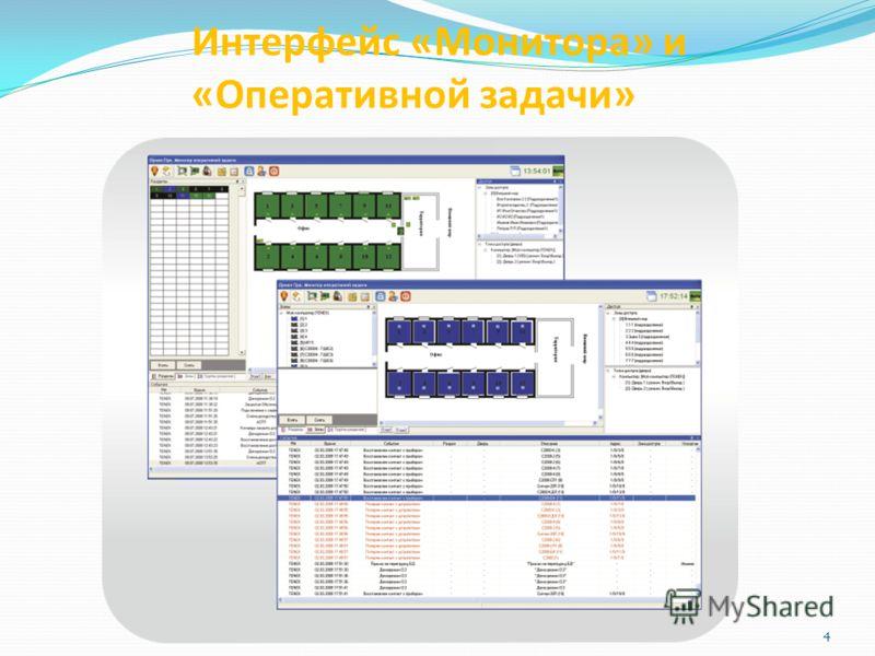 Интерфейс «Монитора» и «Оперативной задачи» 4