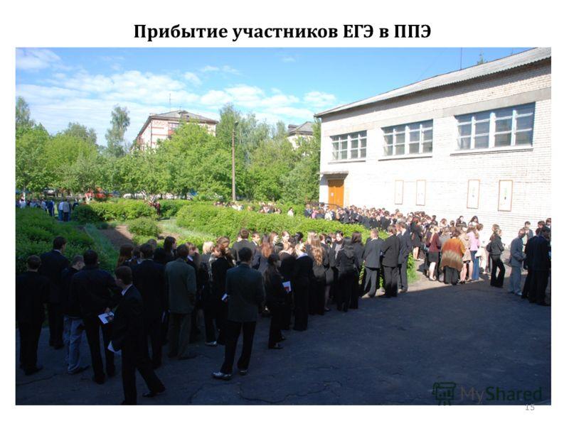 Прибытие участников ЕГЭ в ППЭ 15