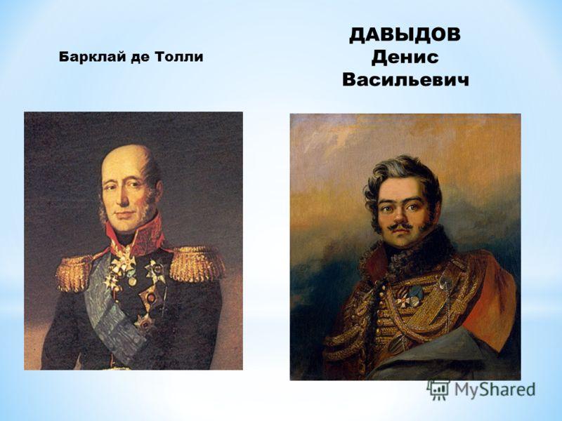 ДАВЫДОВ Денис Васильевич Барклай де Толли