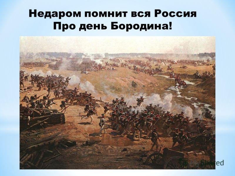 Недаром помнит вся Россия Про день Бородина!