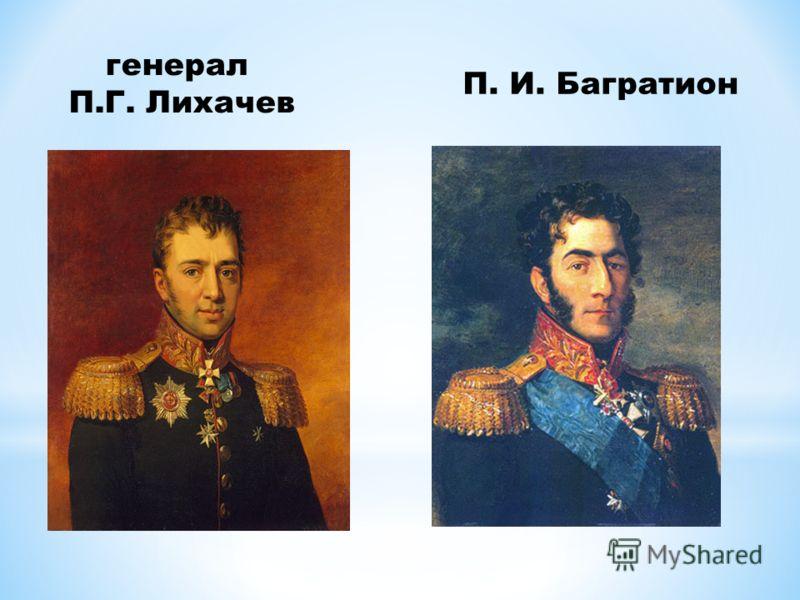 П. И. Багратион генерал П.Г. Лихачев