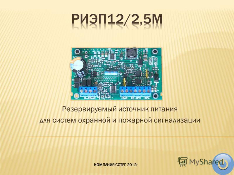 Резервируемый источник питания для систем охранной и пожарной сигнализации КОМПАНИЯ СОТЕР 2012г.