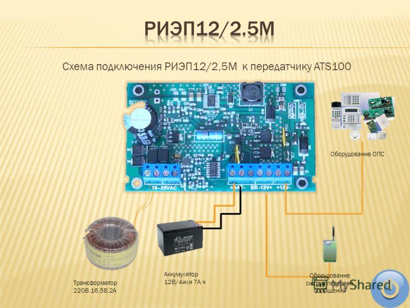 Схема подключения РИЭП12/2,5М