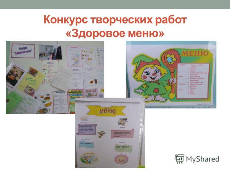 Конкурс творческих работ «Здоровое меню»