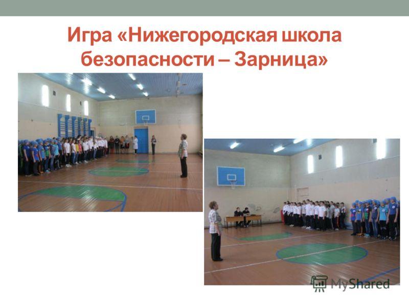 Игра «Нижегородская школа безопасности – Зарница»