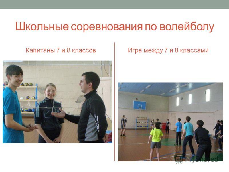 Школьные соревнования по волейболу Капитаны 7 и 8 классовИгра между 7 и 8 классами