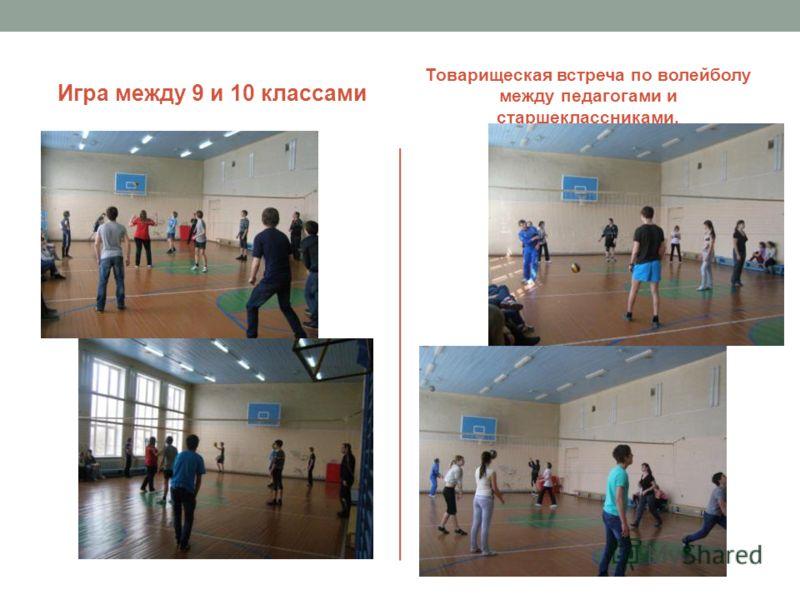 Игра между 9 и 10 классами Товарищеская встреча по волейболу между педагогами и старшеклассниками.