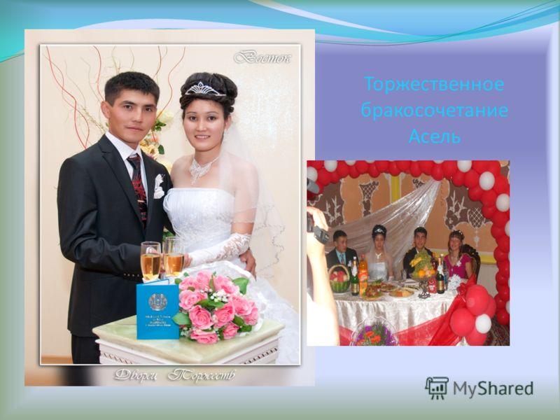 Торжественное бракосочетание Асель